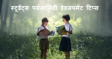 development tips for students in hindi