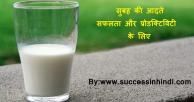 habits for success in hindi